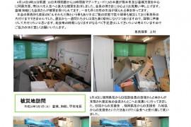 thumbnail of 熊歯技j会報108号