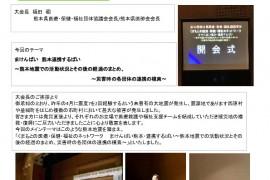 熊本県歯科技工士会広報誌第110号