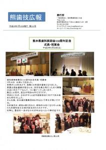 thumbnail of 熊歯技会報111号