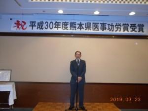 2019年3月23日熊本県知事表彰祝賀会05