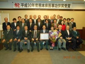 2019年3月23日熊本県知事表彰祝賀会11