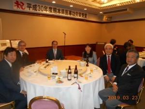 2019年3月23日熊本県知事表彰祝賀会10