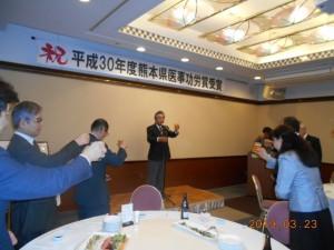 2019年3月23日熊本県知事表彰祝賀会06