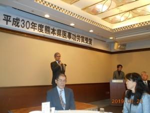 2019年3月23日熊本県知事表彰祝賀会01