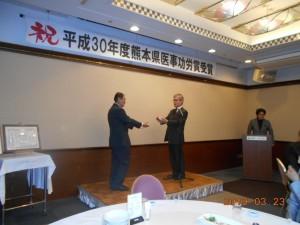 2019年3月23日熊本県知事表彰祝賀会03