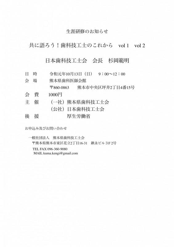 2019-07生涯研修のお知らせ